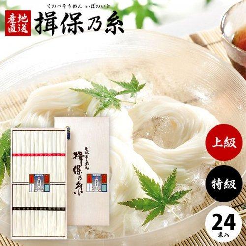 揖保乃糸 そうめん 高級 素麺 ギフト 乾麺 メーカー在庫処分品 特級 上級 計24束 セット 詰め合わせ AK-35 (6)