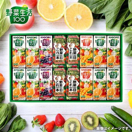 カゴメ ジュース 野菜飲料 ギフト セット 野菜生活 16本入 詰め合わせ KYJ-20U (4)