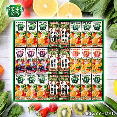 カゴメ ジュース 野菜飲料 ギフト セット 野菜生活 24本入 詰め合わせ KYJ-30U (4)