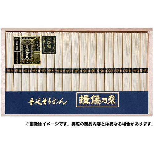 【香典返し 送料無料】手延素麺「揖保乃糸」特級品【古】(900g:50g×18把)