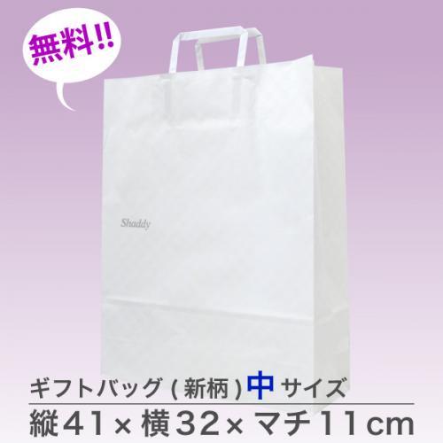 【無料】紙袋 中(新柄)