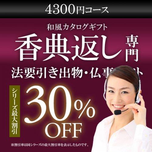 【香典返し 送料無料】カタログギフト 高雅 こうが 桔梗(キキョウ) 4300円コース