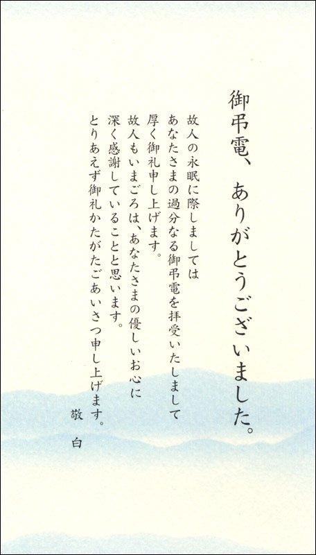 御弔電御礼用〜メッセージカード・カード型挨拶状〜