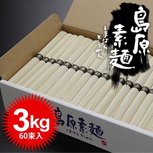 【香典返し 送料無料】島原そうめん 島原素麺 お徳用3kg 50g×60束 NS-K [5]