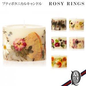 ROSY RINGS プティボタニカルキャンドル[6種]