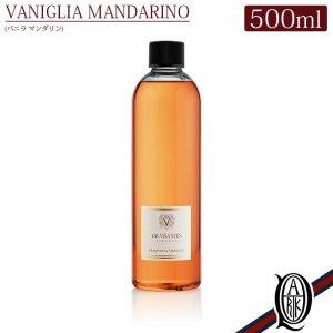 Dr.Vranjes ディフューザーRefill(詰め替え) VANIGLIA MANDARINO(バニラ マンダリン)