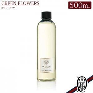 Dr.Vranjes ディフューザーRefill(詰め替え) GREEN FLOWERS(グリーンフラワー)