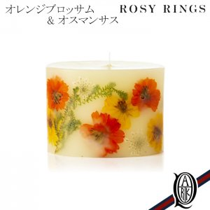 ROSY RINGS ロージーリングス プティボタニカルキャンドル オレンジブロッサム & オスマンサス