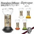 diptyque NEW 砂時計型ディフューザー 5種