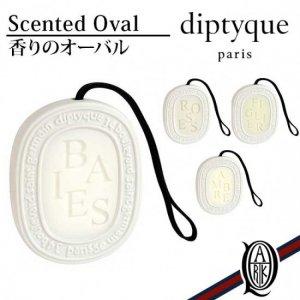 diptyque 香りのオーバル [4種]