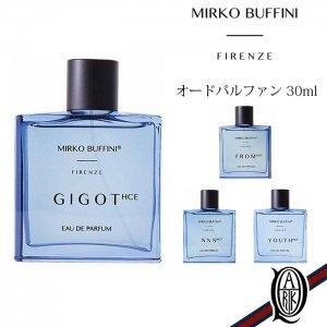 MIRKO BUFFINI FIRENZE オードパルファム HCEシリーズ 30ml 4種 (ミルコブッフィーニフィレンツェ eau de parfum 香水)