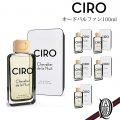 Parfums CIRO パフュームシロ 香水 オードパルファン 100ml 6種