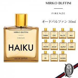 MIRKO BUFFINI FIRENZE オードパルファム30ml 12種(ミルコブッフィーニフィレンツェ eau de parfum 香水)