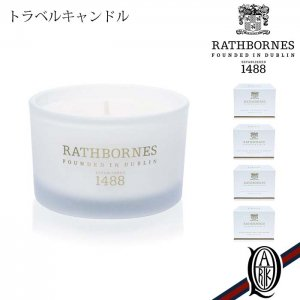 RATHBORNES1488 トラベルキャンドル 4種 (約20時間 ラスボーンズ)