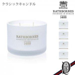 RATHBORNES1488 クラシックキャンドル 4種 (約40時間 ラスボーンズ)