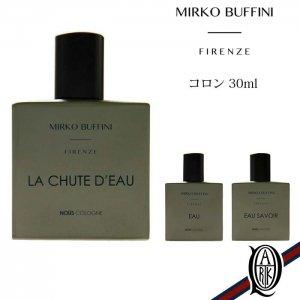 MIRKO BUFFINI FIRENZE コロン 30ml 3種 (ミルコブッフィーニフィレンツェ NOUS COLOGNE)