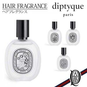 diptyque ヘアフレグランス [4種]