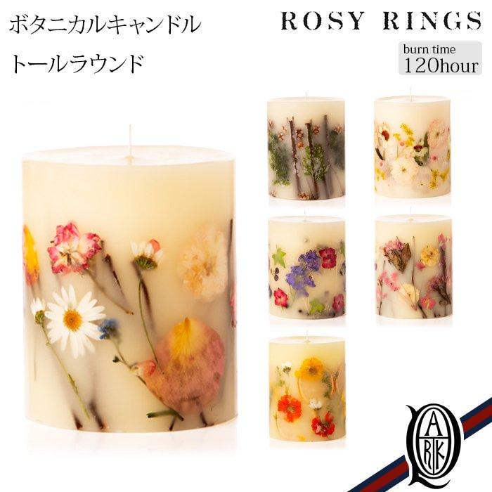 ROSY RINGS ボタニカルキャンドル トールラウンド[9種]