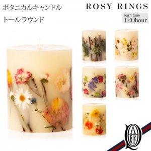 ROSY RINGS ボタニカルキャンドル トールラウンド 6種