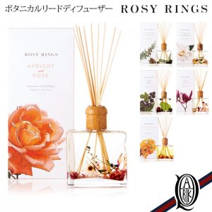 ROSY RINGS ボタニカルリードディフューザー 全6種