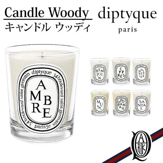 diptyque キャンドル ウッディ系 全10種類