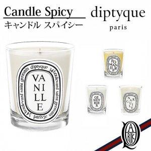 diptyque キャンドル スパイシー系 [4種]
