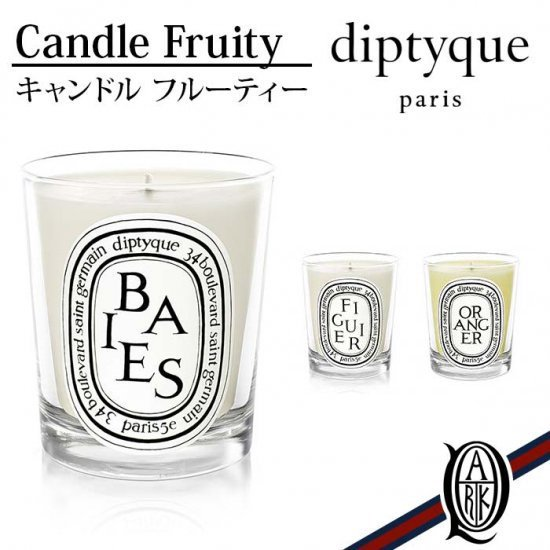 diptyque キャンドル フルーティー系 [4種]