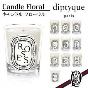 diptyque キャンドル フローラル系 [10種]