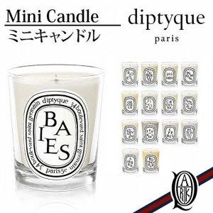 diptyque ミニキャンドル [19種]