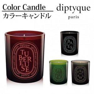 diptyque カラーキャンドル [4種]