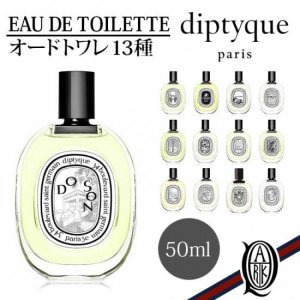 ��DIPTYQUE�ۥǥ��ץƥ��å� EAU DE TOILETTE  ������ �ȥ�� 50ml,100ml  ��12����