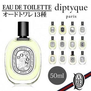 diptyque 香水オードトワレ50ml [9種]