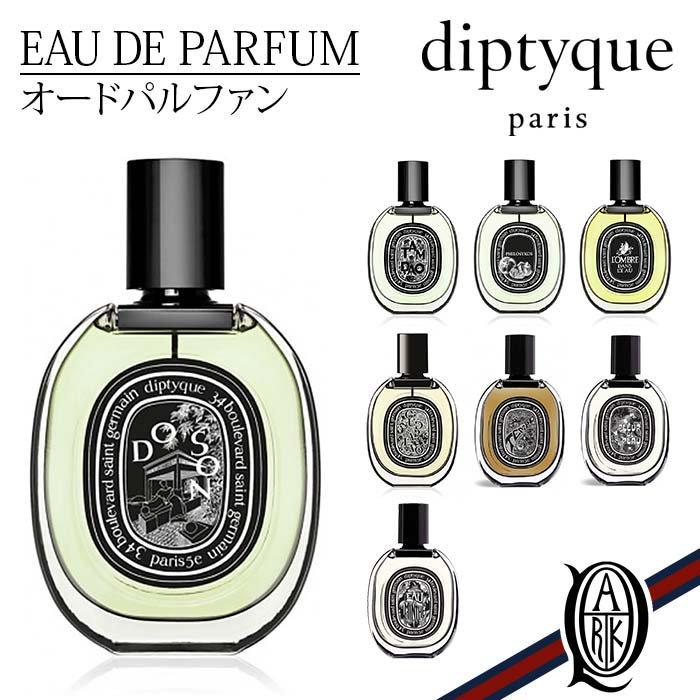 diptyque 香水オードパルファム [全5種]