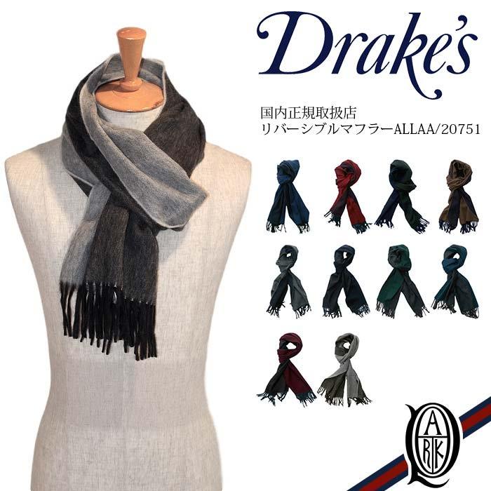 Drake's ドレイクス リバーシブルマフラー [11色] (AL01.70001)