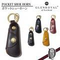 GLENROYAL グレンロイヤル SHOE HORN POCKET ポケットシューホーン [全7色]
