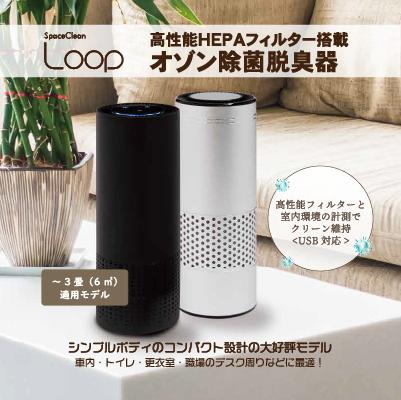 【Space Clean LOOP】空気清浄機能付オゾン除菌脱臭器