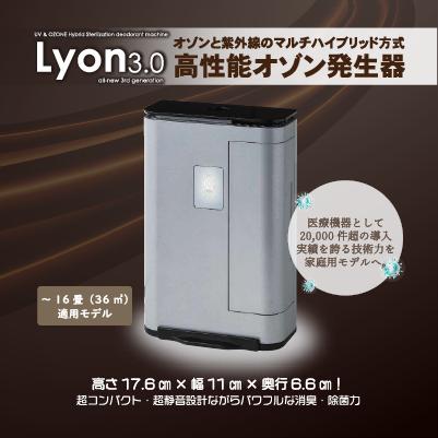 【Lyon3.0】家庭用オゾン発生器