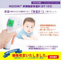 【DT-103】 管理医療機器認証済 非接触体温計 NOZOMI®