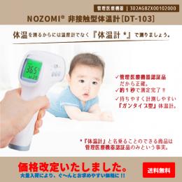 【DT-103】 非接触体温計 NOZOMI® 《管理医療機器認証済》