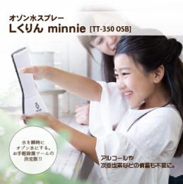 【エルくりん minnie】 ハンディタイプ オゾン水スプレー \送料無料/