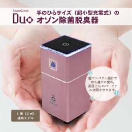 【スペースくりん Duo】 オゾン除菌・脱臭器(充電式) \送料無料/
