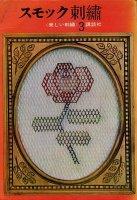 スモック刺繍(美しい刺繍3)