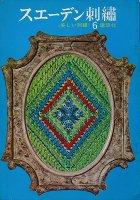 スエーデン刺繍(美しい刺繍6)