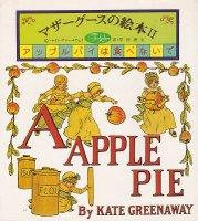 新書館フォアレディースシリーズ80 マザーグースの絵本� アップルパイは食べないで
