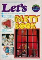 <img class='new_mark_img1' src='//img.shop-pro.jp/img/new/icons25.gif' style='border:none;display:inline;margin:0px;padding:0px;width:auto;' />Let's PARTY BOOK(Let's 1971年11月臨時増刊)