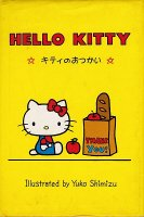 <img class='new_mark_img1' src='https://img.shop-pro.jp/img/new/icons55.gif' style='border:none;display:inline;margin:0px;padding:0px;width:auto;' />HELLO KITTY☆キティのおつかい