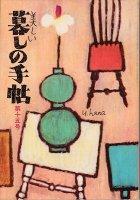 美しい暮しの手帖 15 (一世紀)