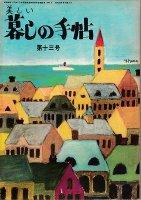美しい暮しの手帖 13 (一世紀)