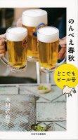 【新刊】 「のんべえ春秋」 5