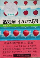 熱気球 イカロス5号